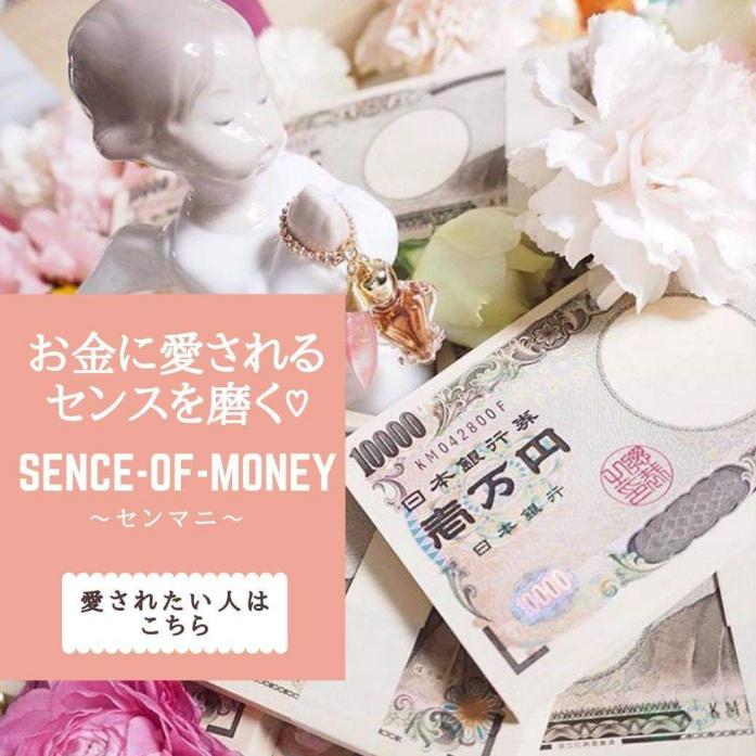 【オンラインサロン】お金に愛されるセンスを磨く